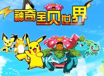 Aventura cu Pokemoni