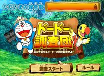 Aventuri cu Doraemon