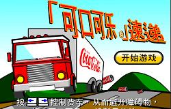 Camionul de Coca-Cola