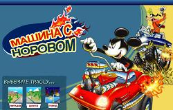 Curse cu Mickey